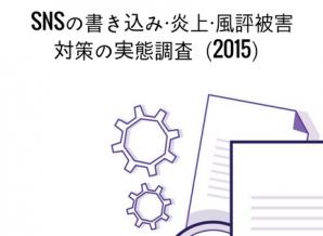 ソーシャルリスク分析に活用したい官公庁の白書6選