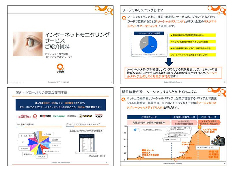 インターネットモニタリングサービスご紹介資料