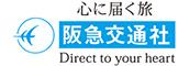導入事例:阪急交通社