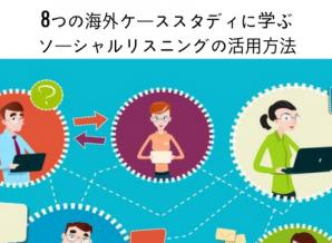 8つの海外ケーススタディに学ぶソーシャルリスニングの活用方法