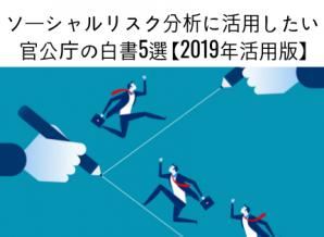 ソーシャルリスク分析に活用したい官公庁の白書5選【2019年活用版】
